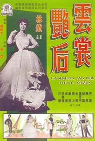 Yun shang yan hou (1959)