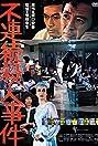 Furenzoku satsujin jiken (1977) Poster