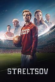 Стрельцов(2020)