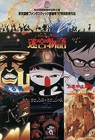 Meikyû monogatari (1987)
