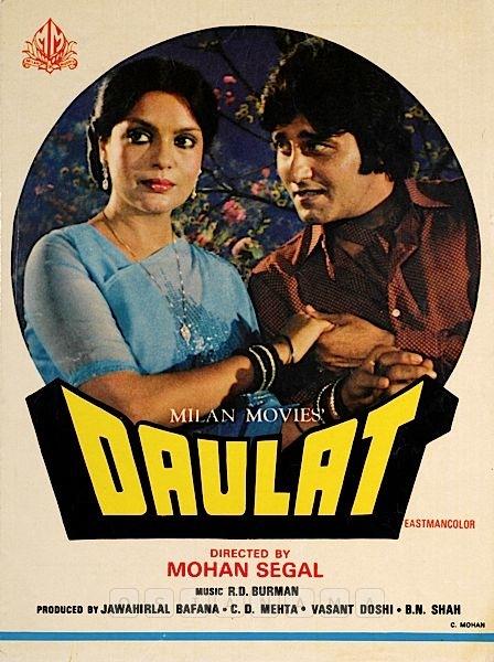 Daulat ((1982))