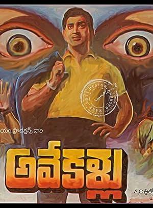 Krishna Ghattamaneni Ave Kallu Movie