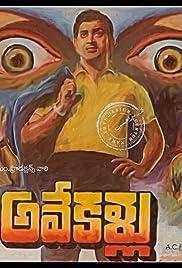 Ave Kallu Poster