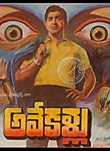 Full movie to watch Ave Kallu by Vamshi [640x320]