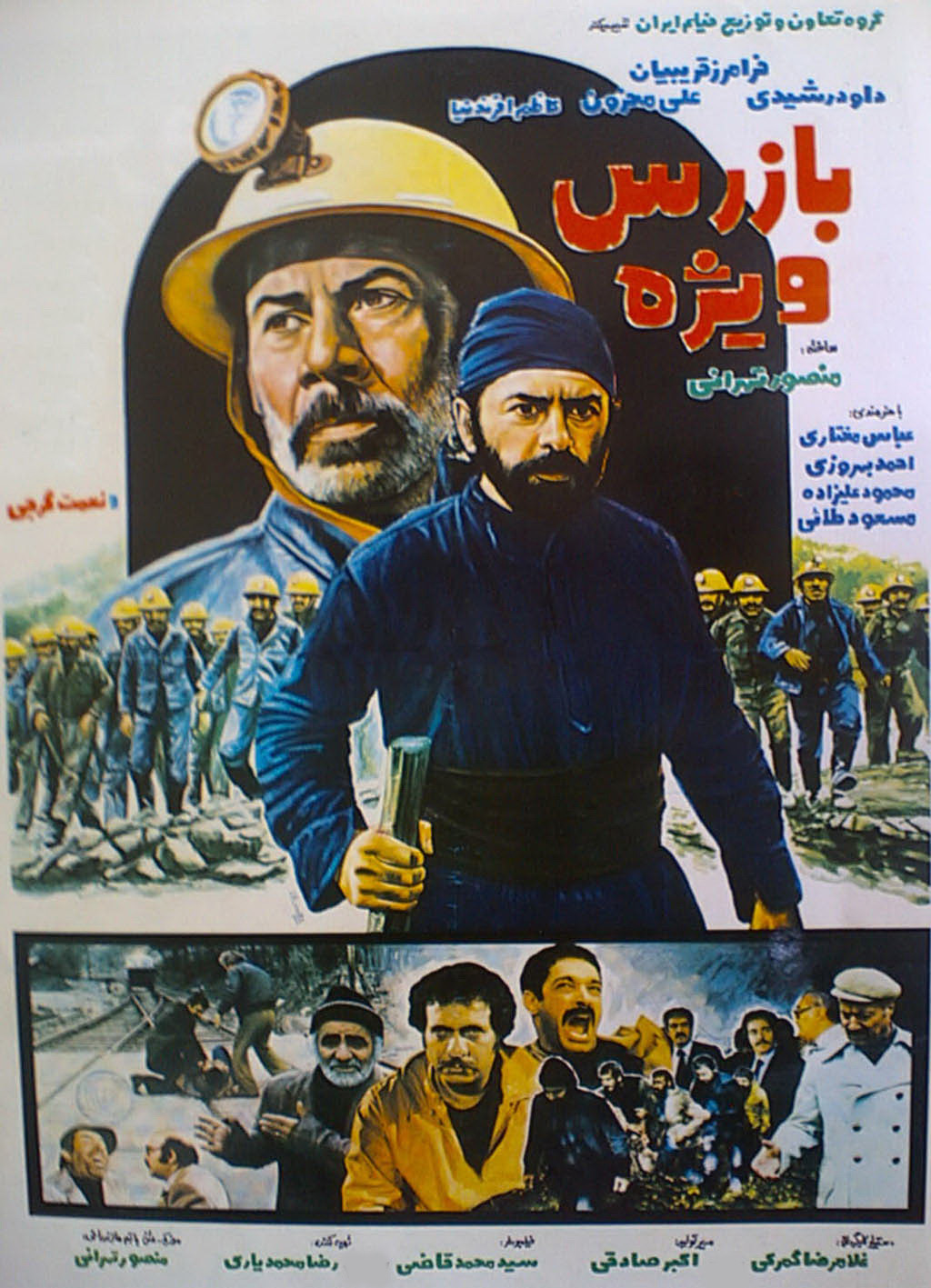 Bazras-e vizhe ((1983))