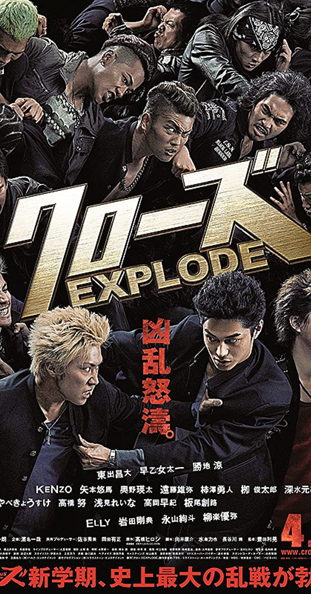 Subtitle of Crows Explode