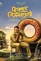 watch new malayalam movies 2019