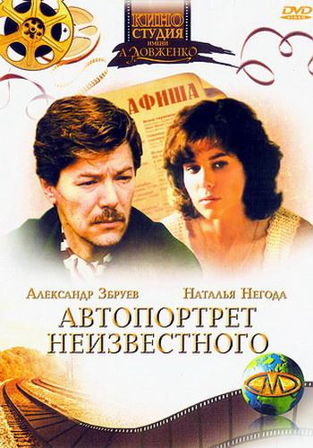 Avtoportret neizvestnogo ((1988))