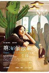 Di 36 ge gu shi (2010)