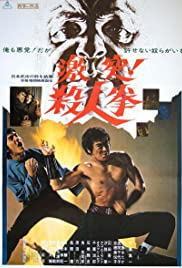 The Street Fighter(1974) Poster - Movie Forum, Cast, Reviews