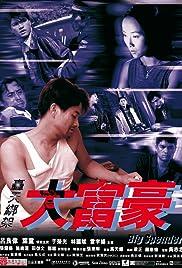 Hong tian bang jia da fu hao Poster
