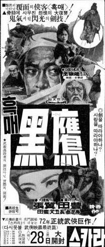 Bu gong dai tian (1975)