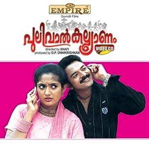 Comedy Pulival Kalyanam Movie
