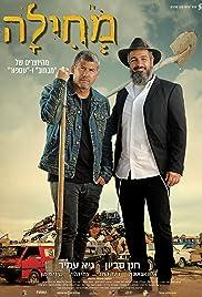 Mechila(2019) Poster - Movie Forum, Cast, Reviews