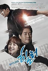 Yoo Ji-Tae, Park Min-Young, and Ji Chang-Wook in Hilleo (2014)
