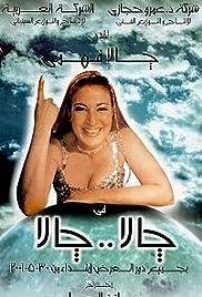 Jala Jala Poster