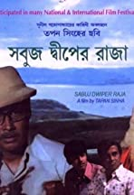 Sabuj Dwiper Raja