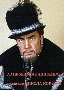 Full divx movie downloads Az ne zhiveya edin zhivot by none 2160p]
