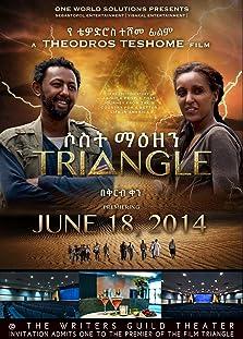Triangle (I) (2012)