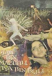Jal Bin Machhli Nritya Bin Bijli Poster