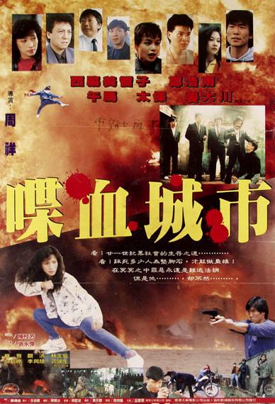 Die xue cheng shi (1993)