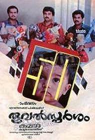 Jayaram, Mukesh, and Saikumar in Thooval Sparsam (1990)