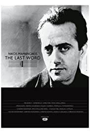Nikos Mamangakis: The Last Word