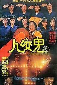 Yi mei dao gu (1990)