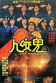 Yi mei dao gu Poster