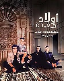 Sons of Moufida (2015–2019)