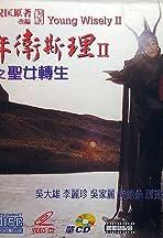Shao nian Wei Si Li II sheng nu zhuan sheng