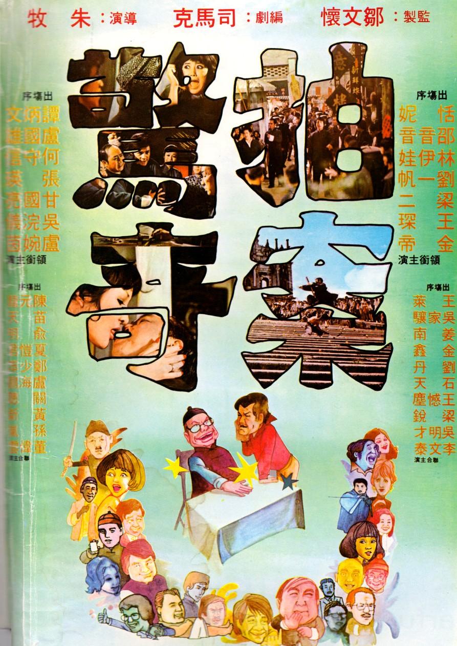Pai an jing ji (1975)