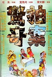 Pai an jing ji Poster