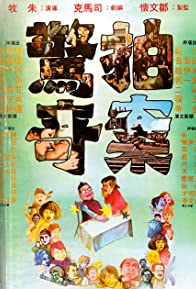 Primary photo for Pai an jing ji