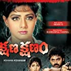 Kshana Kshanam (1991)