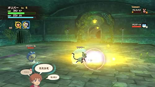Ni No Kuni: Wrath Of The White Witch (Ding Dong Well Sewers)