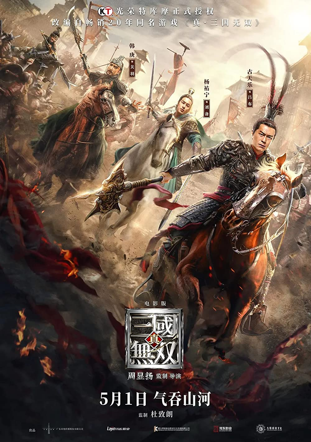 Dynasty Warriors 2021 English 300MB HDRip 480p MSubs Download