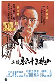 Return to the 36th Chamber (1980) Poster - Movie Forum, Cast, Reviews