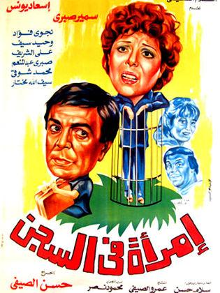 Imraa Fi Al-Sign ((1986))