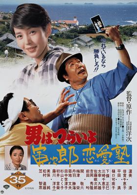 Tora San 35 – Tora-San's The Go Between