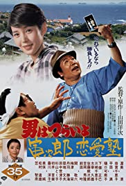Tora-san, the Go-between Poster