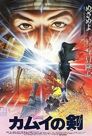 Kamui no ken(1985) Poster - Movie Forum, Cast, Reviews