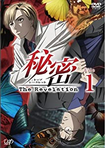 Película de descarga de sitios gratuitos. Himitsu: Top Secret - The Revelation: The Visitor  [WQHD] [FullHD] [1280x768]
