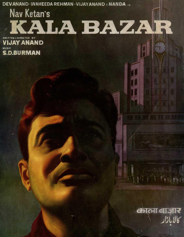 Dev Anand in Kala Bazar (1960)
