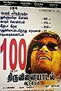 Thiruvilaiyaadal Aarambam (2006) Poster