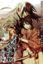 Gekijouban Hakuouki: Daiisshou Kyouto ranbu (2013) Poster