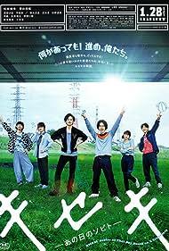 Kiseki: Anohi no sobito (2017)