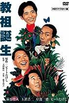 Kyôso tanjô