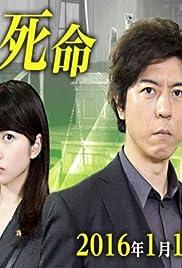 Kenji no Shimei Poster