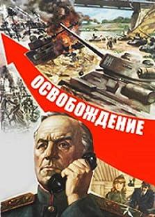Osvobozhdenie: Ognennaya duga (1970)
